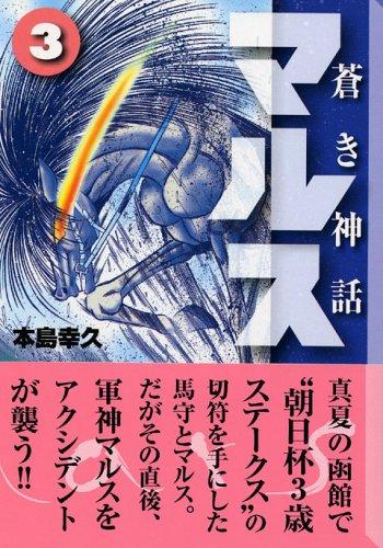 Aoki Shinwa Mars (3) (Kodansha Manga Bunko) (2005) ISBN: 4063609391 [Japanese Import]