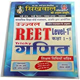Sikhwal REET Tricky Math Whith Mathod for Class 1 - 5, Level - I 2017-18(Hindi)Paperback– 2017