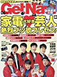 Get Navi(ゲットナビ) 2018年 06 月号 [雑誌]