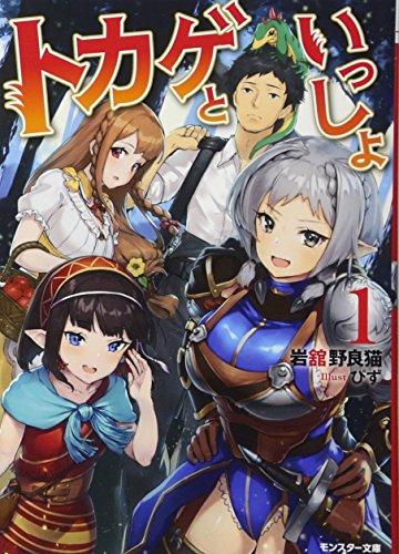 トカゲといっしょ(1) (モンスター文庫)