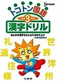 トコトン国語小学3年の漢字ドリル (新学習指導要領対応)