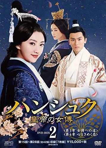 [DVD]ハンシュク~皇帝の女傅 DVD-BOX2