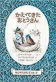 かえってきたおとうさん (世界傑作童話シリーズ―はじめてよむどうわ 2)