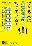 できる人は「この法則」を知っている!: 評価、お金、交渉、仕事、恋愛、人間関係……すべてが好転する「黄金ルール」 (知的生きかた文庫)