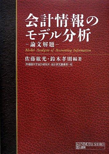 会計情報のモデル分析: 論文解題 (早稲田大学会計研究所・会計研究叢書)