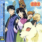 Animation Soundtrack by Inu-Yasha Character Song 2 (2005-08-03)