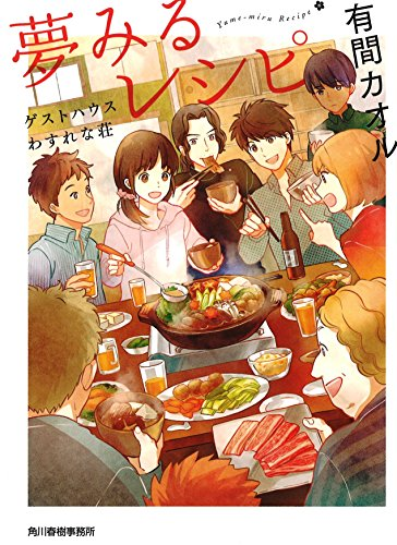 夢見るレシピ ゲストハウスわすれな荘 (ハルキ文庫 あ 25-1)