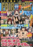 Shukan Shonen Magazine Zokan Ikki Yomi FAIRY TAIL EP5 July 27 2012