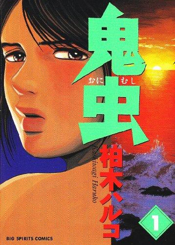 鬼虫 1 (ビッグコミックス)