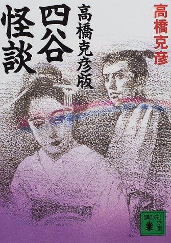 Katsuhiko Takahashi Yotsuya Kaidan version (Kodansha Bunko) (2000) ISBN: 4062649551 [Japanese Import]