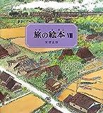 旅の絵本8 (安野光雅の絵本)