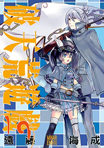 破天荒遊戯: 19 (ZERO-SUMコミックス)