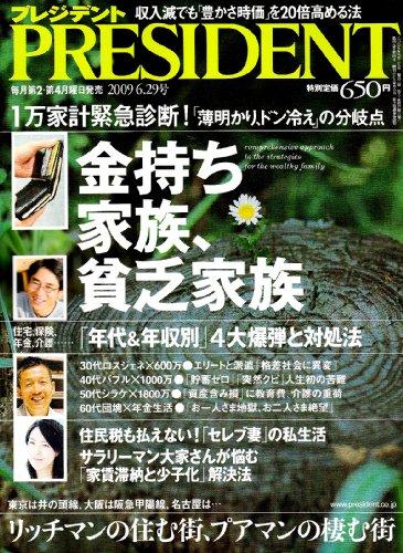 PRESIDENT (プレジデント) 2009年 6/29号 [雑誌]