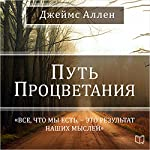 The Path of Prosperity [Russian Edition] | James Allen