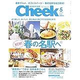 Cheek 2018年5月号 小さい表紙画像