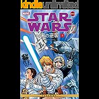 Star Wars - The Empire Strikes Back Vol. 1 (Star Wars The Empire Strikes Back) (English Edition)