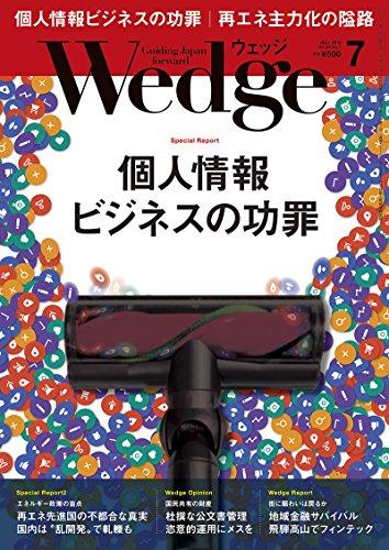 Wedge (ウェッジ) 2018年7月号【特集】個人情報ビジネスの功罪