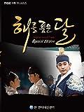 太陽を抱いた月 韓国ドラマOST (MBC) (CD+DVD スペシャルエディション) (韓国版)