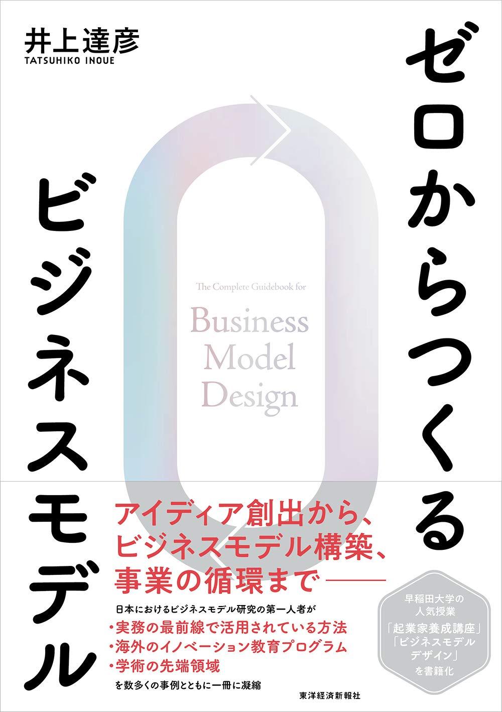 ゼロ から つくる ビジネス モデル