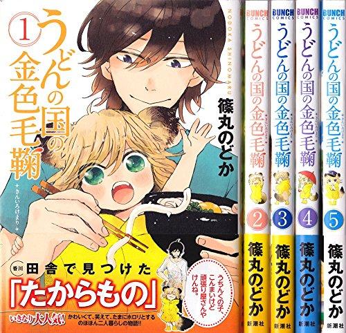 うどんの国の金色毛鞠 コミック 1-7巻セット