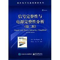 国外电子与通信教材系列:信号完整性与电源完整性分析(第二版)