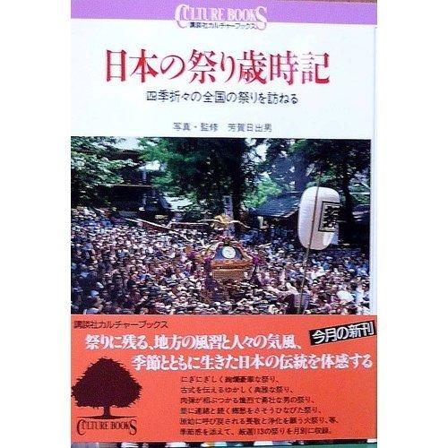日本の祭り歳時記―四季折々の全国の祭りを訪ねる (講談社カルチャーブックス)