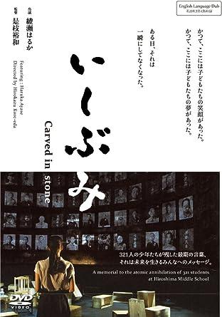 Amazon | いしぶみ [DVD] | 映画