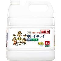 【業務用 大容量】キレイキレイ 薬用 ハンドソープ(医薬部外品) 単品 4L