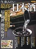 今、飲みたい最高の日本酒 (洋泉社MOOK)