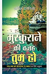 Muskurane Ki Wajah Tum Ho (Hindi Edition) Kindle Edition