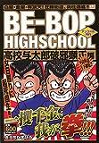 BE-BOP HIGHSCHOOL 高校与太郎破邪顕正編 アンコール刊行 (講談社プラチナコミックス)
