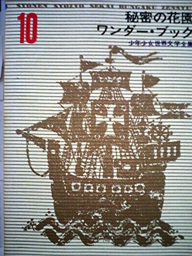 Garden of 10 boys and girls secret world literature Complete Works (1968) ISBN: 4050503182 [Japanese Import]