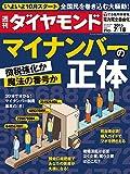「週刊ダイヤモンド 2015年7/18号 [雑誌]」販売ページヘ