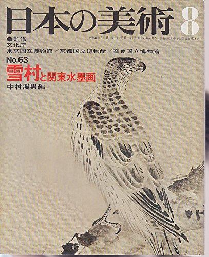 日本の美術 No 63 雪村と関東水墨画 1971年 8月号