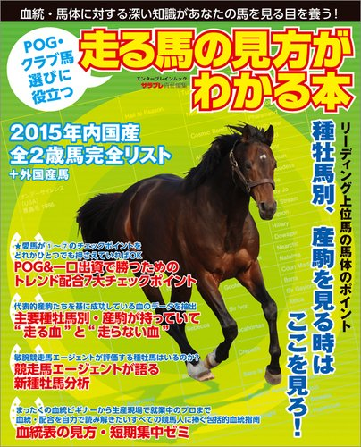 POG・クラブ馬選びに役立つ 走る馬の見方がわかる本