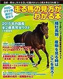 POG・クラブ馬選びに役立つ 走る馬の見方がわかる本 (エンターブレインムック)