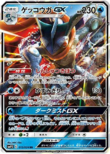 Amazon.com: Juego de cartas Pokemon SMP2 013/024 Gokukou GX ...