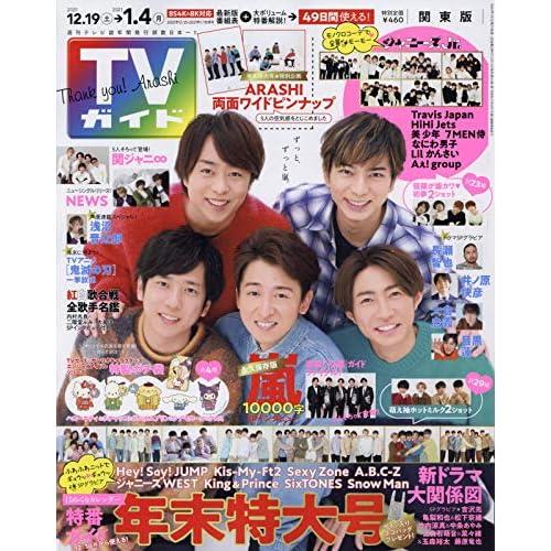 週刊TVガイド 2021年 年末特大号 表紙画像