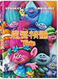 Trolls (Region 3 DVD / Non USA Region) (Hong Kong Version / English Language, Cantonese & Mandarin Dubbed 粵語國語配音) 魔髮精靈