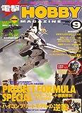 電撃 HOBBY MAGAZINE (ホビーマガジン) 2006年 09月号 [雑誌]