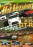 R35GT-R チューンドBATTLE (DVDホットバージョン)