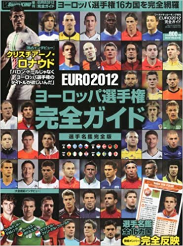 EURO2012 ヨーロッパ選手権完全ガイド 2012年(書籍)