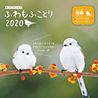 ましかくカレンダー ふわもふことり2020 (インプレスカレンダー2020)