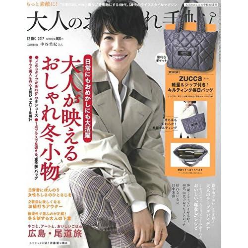 大人のおしゃれ手帖 2017年12月号 画像