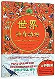 Atlas of Animal Adventures (Chinese Edition)
