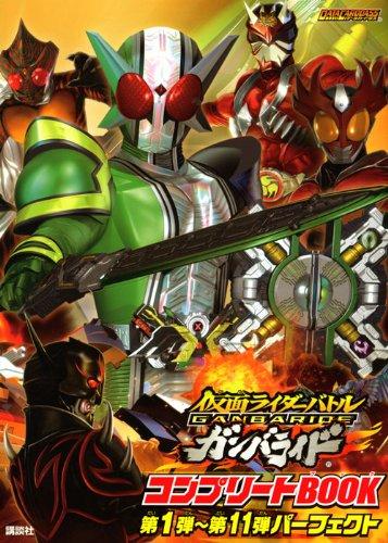 Kamen Rider Battle Ganbaride BOOK Complete 1st bullet to 11 bullet Perfect (2010) ISBN: 406216177X [Japanese Import]