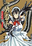 Battle Vixens (Ikki Tousen) Ryomou Shimei Hen [Full Color Edition] [Japanese Edition]