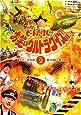 ビートたけしのお笑いウルトラクイズ!! Vol.2 [DVD]
