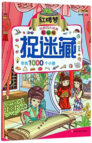 A Dream in Red Mansions (with Pictures)/ Hide-and-seek for Four Great Classical Novels (Chinese Edition)