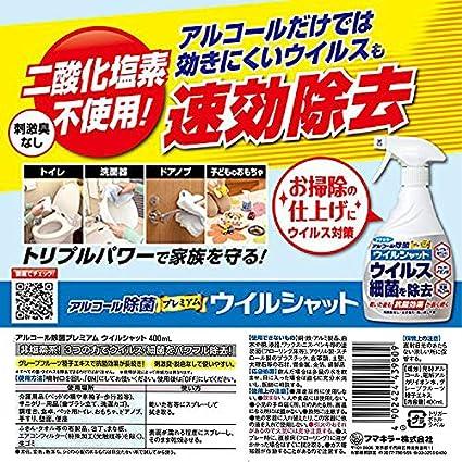 アルコール 菌 シャット 除 ノン プレミアム ウイル フマキラー ウイルシャット